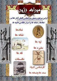 دانلود کتاب جامع و کامل میراث زرین (توضیح و تفسیر و عکس آثار و نشانه ها