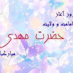 اس ام اس های تبریک آغاز امامت امام زمان (۴)