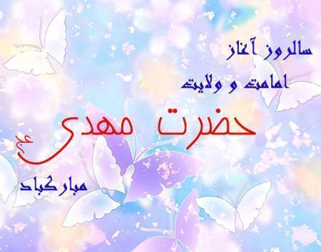 تصویر از تصاویر امامت امام زمان (عج) -96