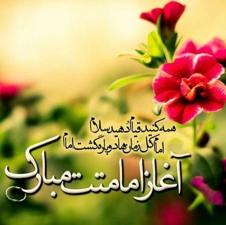 تصویر از اس ام اس هاي تبريک آغاز امامت امام زمان(عج)