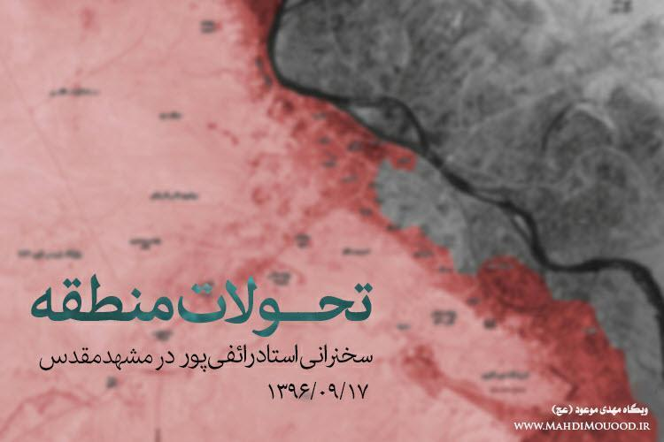 تصویر از دانلود سخنرانی استاد رائفی پور با موضوع تحولات منطقه-مشهد 1396/09/17صوتی+تصویری