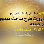 دانلود سخنرانی استاد رائفی پور با موضوع ضرورت طرح مباحث مهدوی در جامعه – مشهد – ۱۳۹۶/۰۹/۱۷