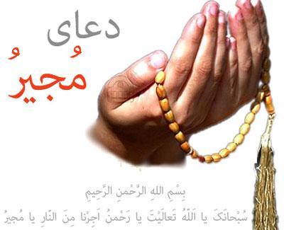تصویر از دعای مجیر همراه با ترجمه