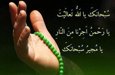 تصویر از دعای مجیر