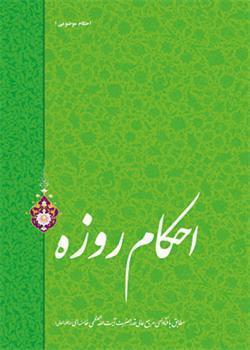 تصویر از رساله توضیح المسائل آیت الله خامنه ای