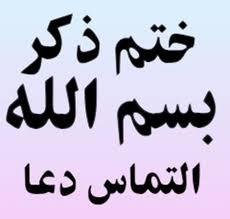 تصویر از ختم ذکر بسم الله