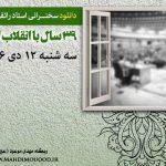 دانلود سخنرانی استاد رائفی پور با موضوع ۳۹ سال با انقلاب اسلامی – ایلام