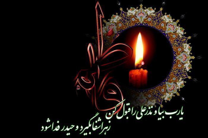 تصویر از پوستر شهادت حضرت زهرا ( ۵۰ عکس با کیفیت به مناسبت ایام فاطمیه )