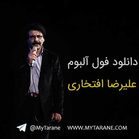 tags - Alireza Eftekhari Full Album - دانلود فول آلبوم علیرضا افتخاری - music, %d9%81%d9%88%d9%84-%d8%a2%d9%84%d8%a8%d9%88%d9%85%