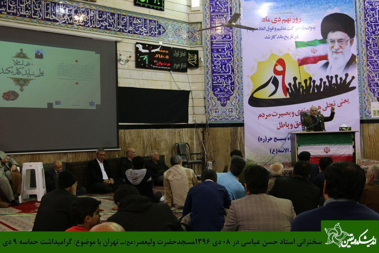 تصویر از دانلود سخنرانی استاد حسن عباسی با موضوع انقلاب ۹ دی