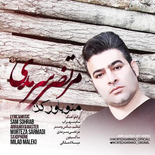 tags - Morteza Sarmadi Mano Bavar Kon - دانلود آهنگ جدید مرتضی سرمدی بنام منو باور کن - music, %d8%ae%d9%88%d8%a7%d9%86%d9%86%d8%af%d9%87-%d9%87%d8%a7%
