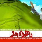 اشعار دهه فجر و ۲۲ بهمن