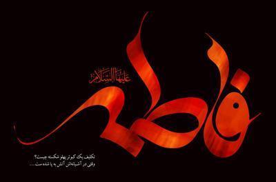 tags - fu8696 - اشعار شهادت حضرت فاطمه زهرا سلام الله علیه(6) - religious, %d8%a7%d8%b4%d8%b9%d8%a7%d8%b1%