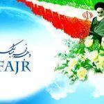 شعر هایی در مورد ۲۲ بهمن سالروز پیروزی انقلاب اسلامی و دهه فجر