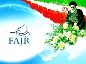 تصویر از شعر هایی در مورد 22 بهمن سالروز پیروزی انقلاب اسلامی و دهه فجر