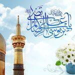 خلاصه ای از زندگی نامه حضرت امام رضا (علیه السلام)