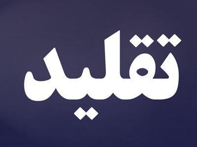 tags - re2162 - چرا داشتن مرجع تقلید برای هر مسلمان واجب است؟ - religious, %d8%a7%d8%ad%da%a9%d8%a7%d9%85-%d8%af%db%8c%d9%86%db%8c%