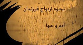 tags - re2432 1 - ماجرای ازدواج فرزندان حضرت آدم (ع) و حوا (ع) - religious, biographies-of-religious-elders%
