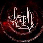 عکس شهادت حضرت فاطمه + متن تسلیت شهادت حضرت فاطمه