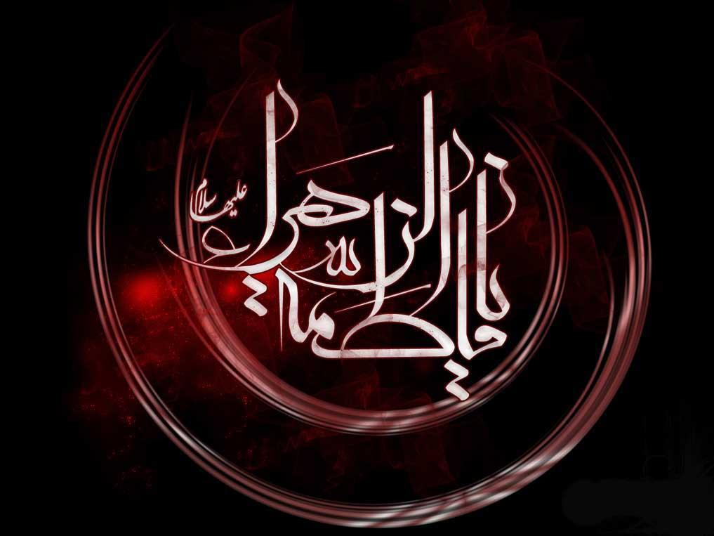 تصویر از اشعار شهادت حضرت زهرا (س) و دهه فاطمیه (2)