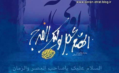 تصویر از مداحی های دیجیتال در فراق امام زمان علیه السلام