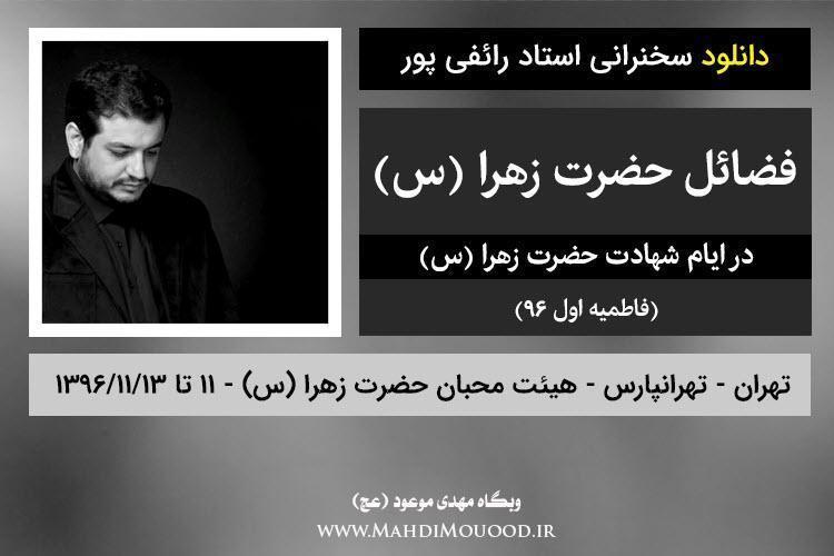 تصویر از دانلود سخنرانی استاد رائفی پور با موضوع خانواده و رسانه – تهران – 1396/09/22 – (صوتی + تصویری)