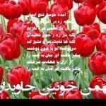 دانلود آهنگ سرود انقلابی بهمن خونین جاویدان با کیفیت بالا
