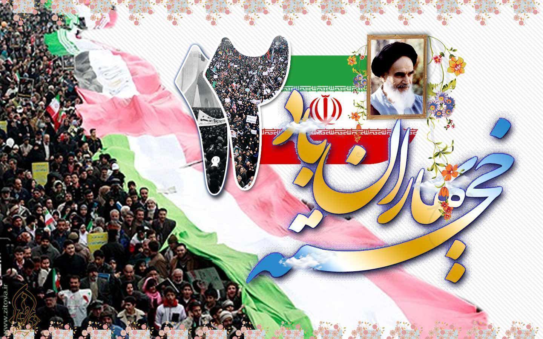 تصویر از دانلود آهنگ های انقلابی 22 بهمن و متن سرود های دهه فجر