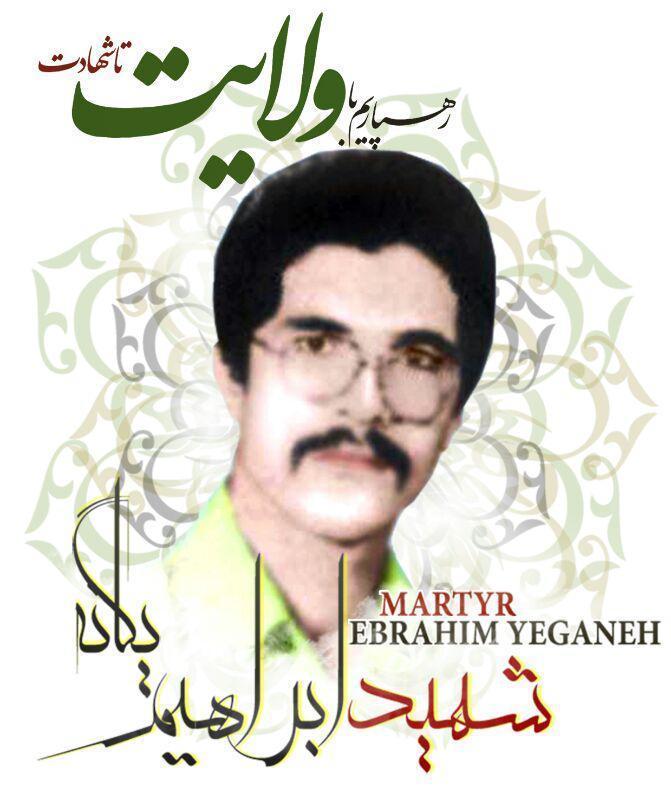 بیوگرافی شهید ابراهیم یگانه