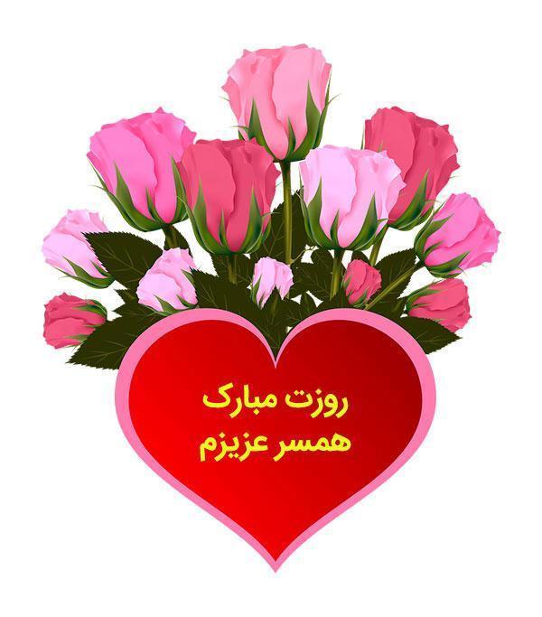 تصویر از عکس نوشته تبریک روز زن – عکس پروفایل روز زن مبارک