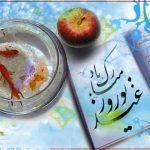 جدیدترین مجموعه شعر تبریک عید نوروز – سال نو مبارک
