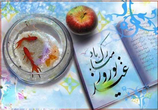 تصویر از جدیدترین مجموعه شعر تبریک عید نوروز – سال نو مبارک