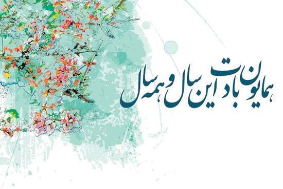 تصویر از متن ادبی تبریک عید نوروز و سال جدید