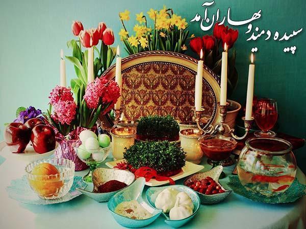 تصویر از عکس پروفایل و عکس نوشته سال نو و عید نوروز