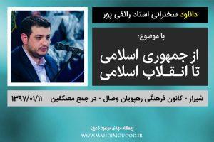 تصویر از دانلود سخنرانی استاد رائفی پور با موضوع از جمهوری اسلامی تا انقلاب اسلامی