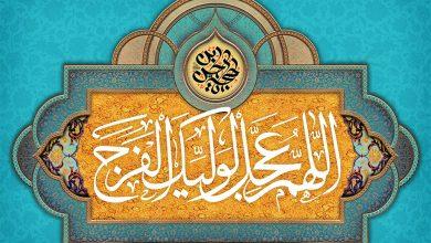 تصویر از عکس نوشته های پروفایل اللهم عجل لولیک الفرج با کیفیت بالا