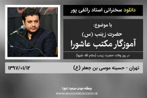 دانلود سخنرانی استاد رائفی پور با موضوع حضرت زینب (س)، آموزگار مکتب عاشورا – تهران – ۱۳۹۷/۰۱/۱۲ – (صوتی + تصویری)