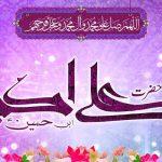 زیباترین اشعار ولادت حضرت علی اکبر (ع)