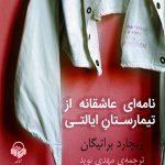 نامهای عاشقانه از تیمارستان ایالتی/صوتی