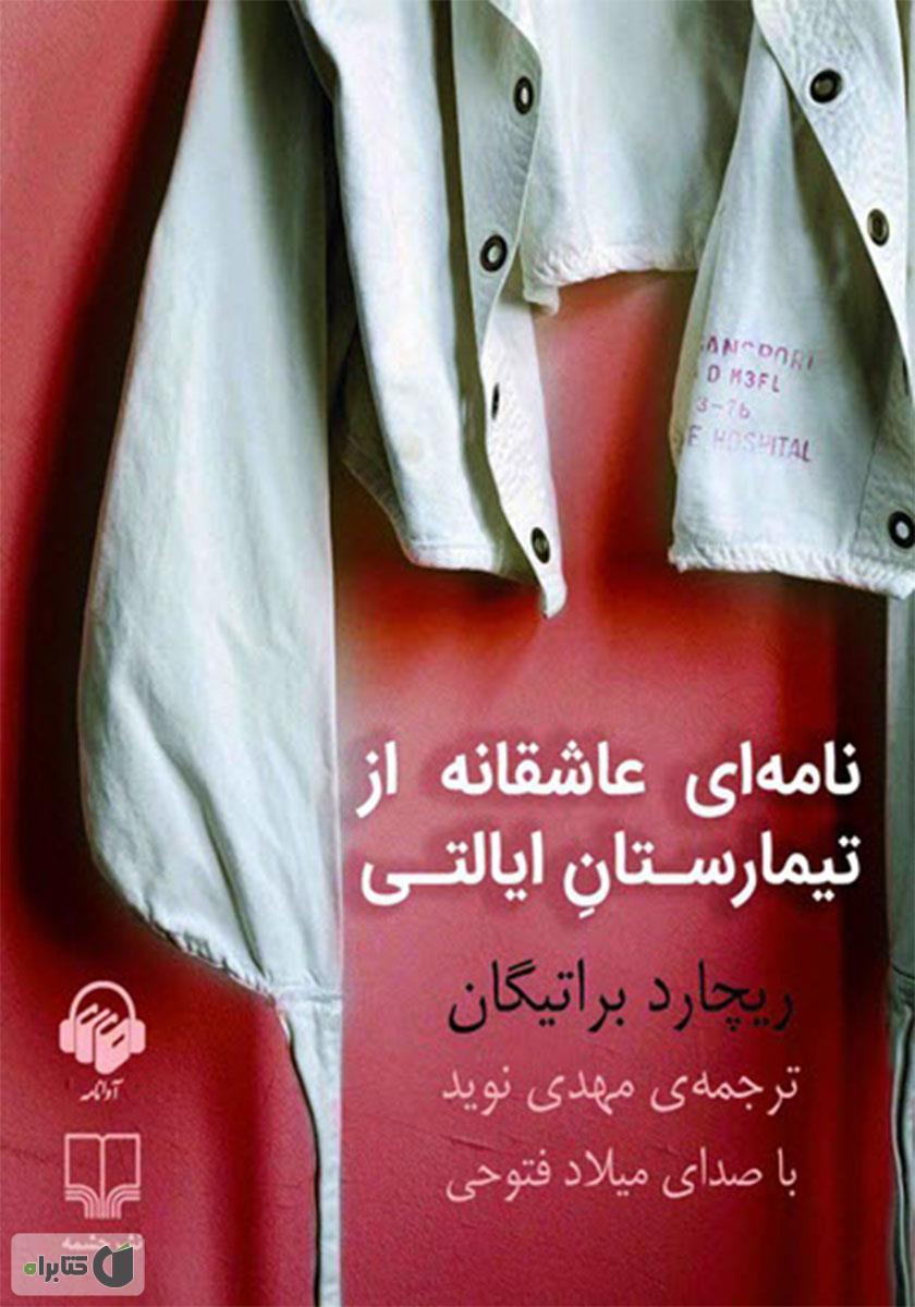 تصویر از نامهای عاشقانه از تیمارستان ایالتی/صوتی