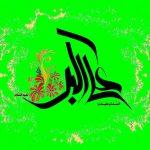 کارت پستال تبریک ولادت حضرت علی اکبر (ع) و روز جوان مبارک
