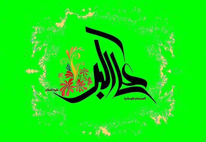 تصویر از کارت پستال تبریک ولادت حضرت علی اکبر (ع) و روز جوان مبارک