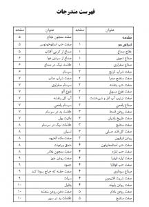 دانلود کتاب طب یوسفی قالب pdf