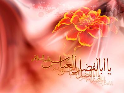 تصویر از اشعار ولادت حضرت ابوالفضل العباس(ع)