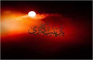 به مناسبت سالروز وفات حضرت زینب (س)
