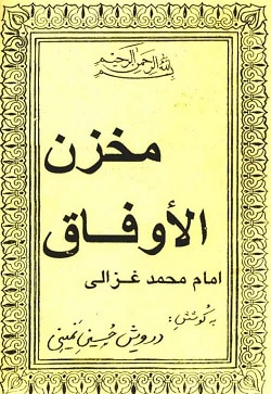 دانلود کتاب مخزن الاوفاق/PDF