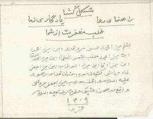دانلود کتاب مشکل گشا ( میرزا محمد حسن سروقدی) $