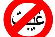 تصویر از آیا گفتن نام غیبت کننده و موضوع غیبت به فردی که از او غیبت شده مجاز است ؟