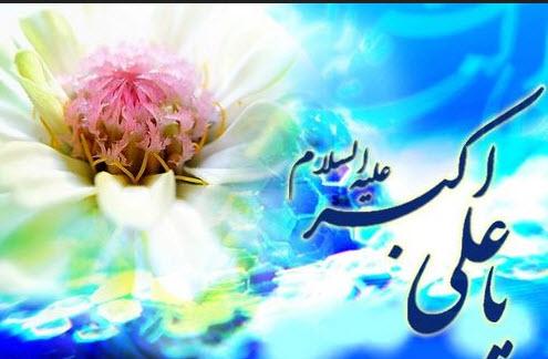تصویر از متن تبریک روز جوان بمناسبت میلاد حضرت علی اکبر (ع)