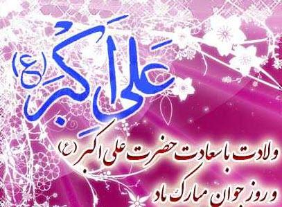 تصویر از اس ام اس روز جوان و تبریک ولادت حضرت علی اکبر (ع)